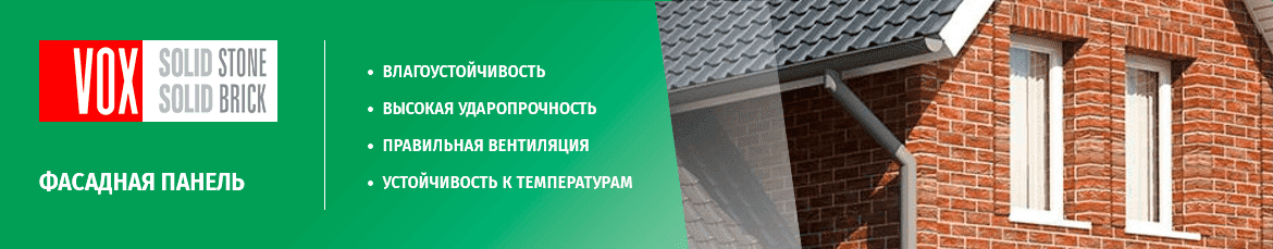 Фасадные панели Solid Stone & Solid Brick